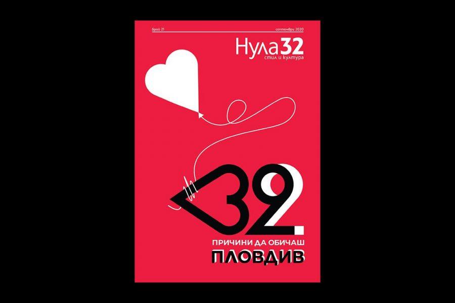 Нула32 отпечата първата петорна корица в България