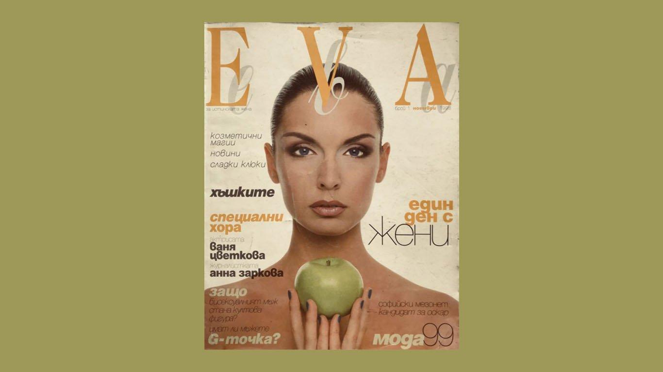 EVA в най-красивата си възраст