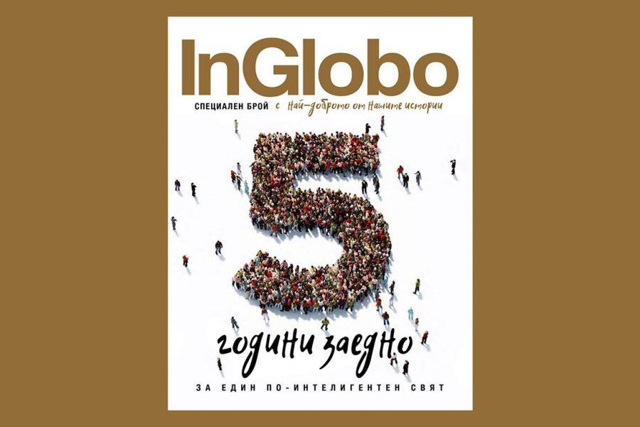 Юбилеен дигитален брой по случай 5 години InGlobo